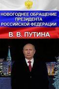 Новогодние поздравления президенту российской федерации