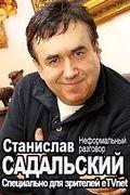 Неформальный разговор. Специально для зрителей eTVnet. Станислав Садальский. 1 часть