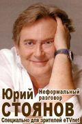 Неформальный разговор. Специально для зрителей eTVnet. Юрий Стоянов
