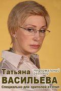 Неформальный разговор. Специально для зрителей eTVnet. Татьяна Васильева