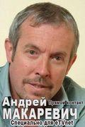Прямой контакт. Интервью с Андреем Макаревичем. Специально для eTVnet
