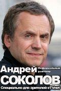 Неформальный разговор. Специально для зрителей eTVnet. Андрей Соколов