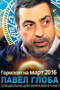 Павел Глоба. Астролог предупреждает. Прогноз для знаков зодиака на март 2016