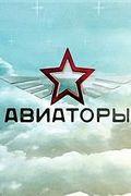 Авиаторы. 14 выпуск