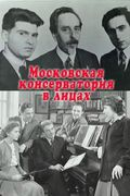 Московская консерватория в лицах. 3 серия. Два директора - Сергей Танеев и Василий Сафонов