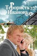 Анонс. Террористка Иванова