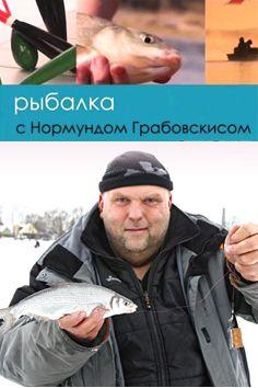 рыболовные статьи нормунда