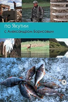 канал рыбалка и охота в якутии