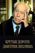 Крутые дороги Дмитрия Лихачева. Фильм 2. Опальный академик