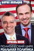 Реальная политика с Ариэлем Коэном. 4 выпуск. Политический цирк