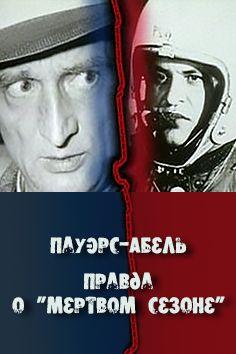 Скачать документальный фильм сделка века: абель vs пауэрс (2004) satrip
