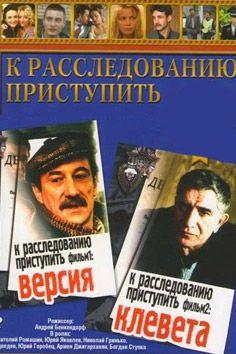 К расследованию приступить версия клевета 1986