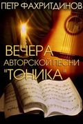 Тоника. Вечера авторской песни. Павел Фахритдинов