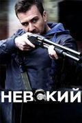 Невский. 1 серия. Без оружия