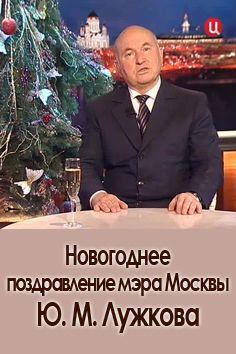 Новогоднее поздравление от тв
