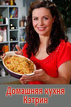 Домашняя кухня кэтрин рецепты