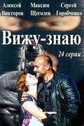 Популярный сериал Вижу - Знаю