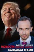 Новости Северной Америки с Борисом Кольцовым. Кандидат Трамп. Эфир от 23 июля 2016