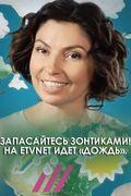 Наталья Синдеева предупреждает