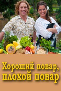 Хороший повар плохой повар на кухня твы