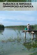 рыбалка с домиком в приморско-ахтарске