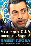 Павел Глоба. Астролог предупреждает. Прогноз для знаков зодиака на сентябрь 2016