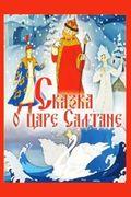 The Tale of Tsar Saltan  ( Сказка о царе Салтане )
