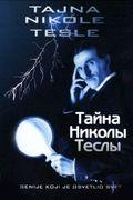 Жизнь Никола Тесла (Тайна Николы Теслы)