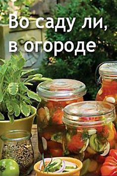 Рецепт во саду ли в огороде