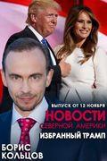 Новости Северной Америки с Борисом Кольцовым. Избранный Трамп. Эфир от 12 ноября 2016
