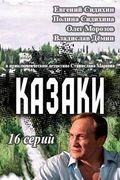 Лучший сериал Казаки