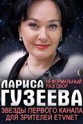Неформальный разговор. Звезды Первого канала для зрителей eTVnet. Лариса Гузеева