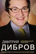 Неформальный разговор. Звезды Первого канала для зрителей eTVnet. Дмитрий Дибров