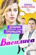 Популярный сериал Василиса (Свидание вслепую)