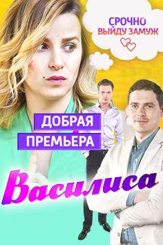 Василиса сериал 2018 содержание серий