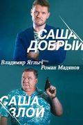 Популярный сериал Саша добрый, Саша злой