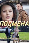 Популярный худ. фильм Подмена