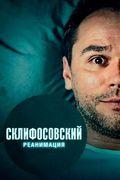 Популярный сериал Склифосовский 5. Реанимация