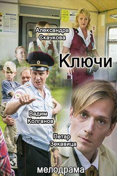 смотреть фильмы по россии по выходным