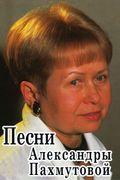 Песни Александры Пахмутовой