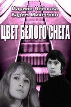 Цвет белого снега 1970 - информация о фильме -