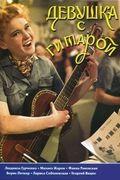 Девушка с гитарой (Спонсорский показ)