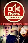 Популярный передача Пусть говорят с Андреем Малаховым. В разгар вечеринки