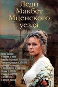 Леди Макбет Мценского уезда (Спонсорский показ)