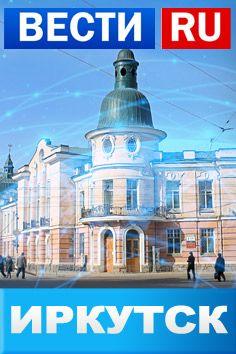 вести иркутск онлайн смотреть бесплатно прямой эфир