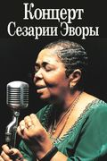 Концерт Сезарии Эворы
