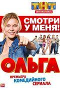 Ольга 3. 1 серия