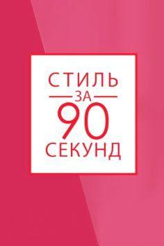 карты 90 лет за 90 секунд магазин пуховиков Екатеринбурге