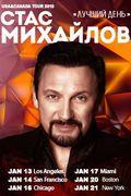 Анонс. Стас Михайлов. Тур 2018