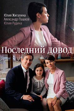 Последний довод (мини-сериал) (2017)